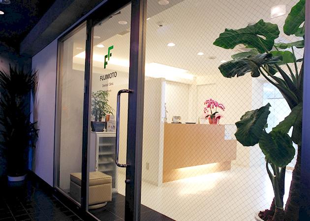 藤本歯科医院photo